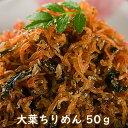 ● 国産 大葉ちりめん 50グラム 惣菜 おかず おつまみ