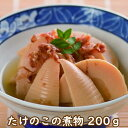 ● たけのこ の煮物 200グラム|惣菜 おかず おつまみ ...