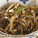 ● 黒酢・昆布入り やわらかいわし 65グラム  (魚介類 ...