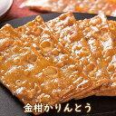 【訳あり食品】● 金柑かりんとう 18枚|お菓子 和菓子 かりんとう きんかん 金柑 アウトレット その1