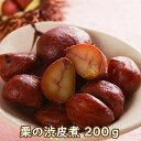 ● 栗渋皮煮 200グラム 当店おすすめ商品1位  (栗 渋...