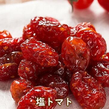 ● 雪塩トマト 160グラム  (スイーツ お菓子 ドライフルーツ トマト とまと 雪塩 ゆきしお せやねん 毎日放送 沖縄) 父の日