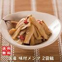 【新着】P1● 国産 味付けメンマ 2袋組  惣菜 和風惣菜 ラーメン おかず おつまみ