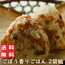 P1●ごぼう香りご飯の素2合用 2袋組(混ぜご飯の素 おかず 惣菜 ごぼう 牛蒡)送料無料