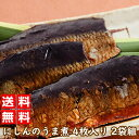 P1● にしん のうま煮 4枚入 2袋組  (惣菜 和風惣菜...