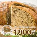 ● パーネ・カスターニャ   オリジナルパン ( イタリアパン 栗パン...