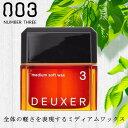 「ナンバースリー デューサー ミディアムソフトワックス3 80g 」エアリーな束感と毛先までの動き 003 ワックス メンズ スタイリング剤 ワックス