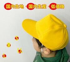 通学帽子交通安全帽子男児イエロー黄アジャスター付きキャップ野球帽キッズジュニア保育園幼稚園小学生スクール学校通学通園男の子用帽子子供