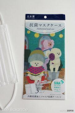 【日本製】抗菌マスクケース DESIGNERS JAPAN 3ポケットタイプ(ケースのみ)吉田 未玲 ピジョンフリーゼの美容院 MSK3P-015
