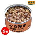 吉野家缶飯牛丼160g×6缶缶詰非常用保存食缶切不要