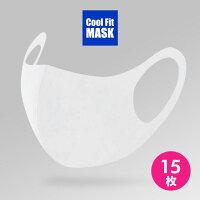 マスク 冷感 夏用 洗えるマスク 洗える マスク 夏用 クールマスク 白 ホワイト 15枚 男女兼用 代金引換不可 メール便