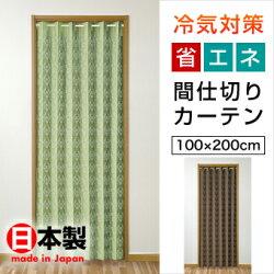 間仕切りパタパタカーテン厚手冬用100×200cm