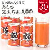 北海道産人参使用 ふらの にんじんジュース 国産 無添加 160g×30缶