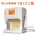 洗える製麺機うまくてご麺