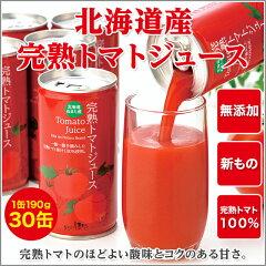北海道産完熟トマトジュース(食塩無添加)