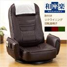 〈和座楽〉お買得肘付きリクライニング回転座椅子