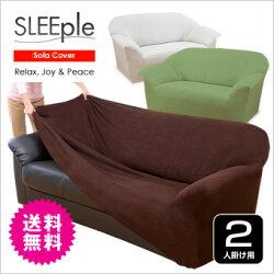 SLEEple/スリープル伸縮フィット式ソファカバー送料無料