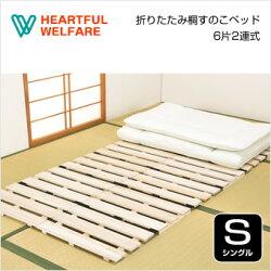 〈H.W〉折りたたみ桐すのこベッド(6片2連式)シングル