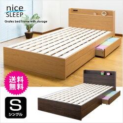 木製宮棚・引出し付きすのこベッド(コンセント付き)シングル
