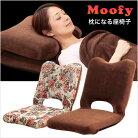 枕になる座椅子