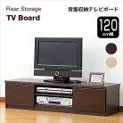 テレビボード幅120cmタイプ
