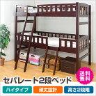 収納スペース付ハイタイプ2段ベッド