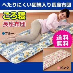 〈日本製〉固綿入りワイド&ロングごろ寝長座布団