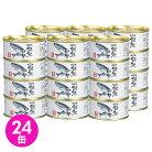 国産銀鮭中骨水煮缶詰180g×24缶セット