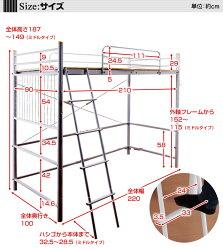 パイプベッドロフトベッドシングル2段ベッドベッドベット高さが選べるハイタイプロータイプ高さ調節可能キシミ低減マット仕様ホワイトブラックブラウン