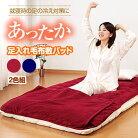 ボリューム足入れ毛布敷パッド2色組
