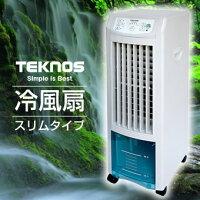 冷風 冷風機 おすすめ 冷風扇 静音 スリムタイプ