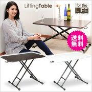 テーブル ワンタッチ リフティングテーブル