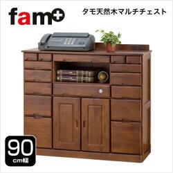 fam+ファムプラスチェスト木製電話台ファックス台FAX台木製マルチチェストタモ天然木マルチチェスト鍵・コンセント付き幅90cm【10P05Sep15】