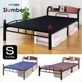 ベッド シングル パイプ Slumber スランバー パイプベッド 宮付き 棚付き ベッドフレーム