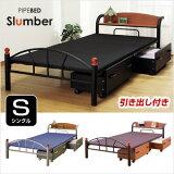 ベッド シングル 収納付き パイプ Slumber スランバー パイプベッド 宮付き 棚付き ベッドフレーム ベッド下引き出し収納付き