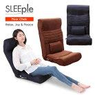 <スリープル>高反発腰サポート座椅子(手元レバー式)