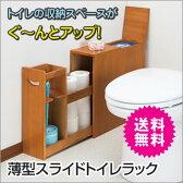 トイレラック スリム スライド 薄型 トイレ収納 トイレットペーパー 収納 トイレ用品収納 薄型スライドトイレラック 送料無料