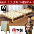 中居木工 すのこベッド 折りたたみ ワイド らくらく折りたたみ式すのこベッド 桧 ひのき ベッド 日本製