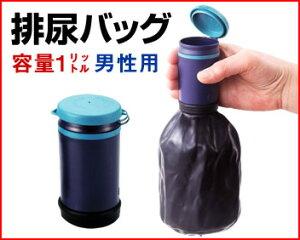 【送料無料】携帯用 排尿バッグ 男性用 ポータブルトイレ 携帯トイレ 尿器