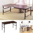 ハイテーブルとローテーブルの1台2役!木目調 軽量 折りたたみ テーブル 120cm幅