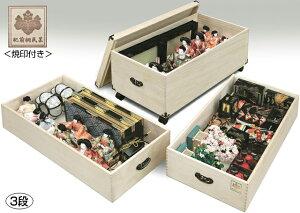 日本製 肥前桐民芸 ひな人形 収納庫 キャスター付き 3段 雛人形 コンパクト 収納 収納箱 …