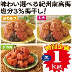 【ポイント10倍送料無料】紀州南高梅つぶれ梅1Kg