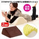 スマホタブレットを使う時専用のクッション腰らくらくひざ曲げクッション2個組腰痛対策低反発高反発テレビ枕ブラウンアイボリー