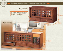 fam+/ファムプラス両面引き戸カウンター上収納庫幅90cm引き出し付き桐製格子キッチン収納キッチンカウンター収納