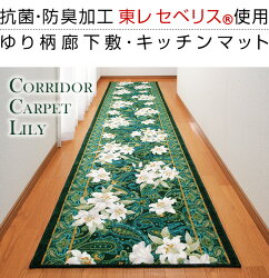 送料無料洗える廊下マットキッチンマットゆり柄花柄エンジグリーンブラウン廊下敷80cm×240cm抗菌加工防臭加工日本製