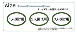 ソファカバー3人掛け用伸縮フィット式【05P24Feb14】