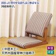 【決算SALE 送料無料】中居木工 天然木 国産 背伸び 座椅子 木製 折りたたみ 日本製