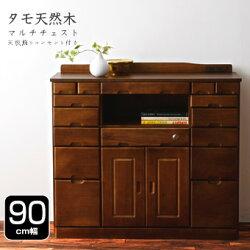 木製マルチチェスト(鍵・コンセント付き)90cm幅
