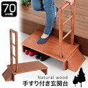 木製手すり付き玄関踏み台 70cm幅 玄関踏み台 木製 手すり付 おしゃれ 玄関 ステップ 段差 踏み台 段差解消