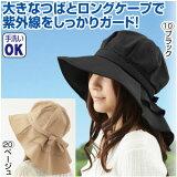 【代金引換不可】首筋まですっぽりロングケープ帽子【メール便】